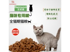 猫粮幼猫猫粮英短猫粮猫粮批发2.5kg一件代发OEM代加工