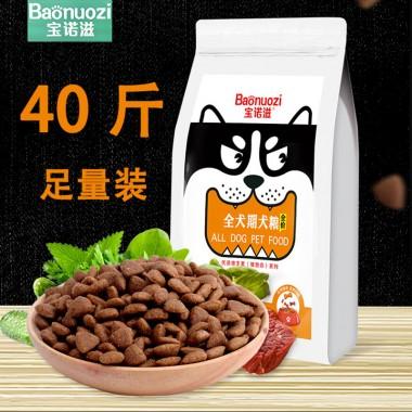 狗粮40斤金毛萨摩耶哈士奇拉布拉多专用狗粮批发代工一件代发