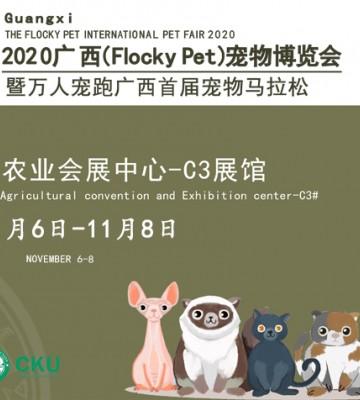 2020广西(Flocky Pet)宠物博览会